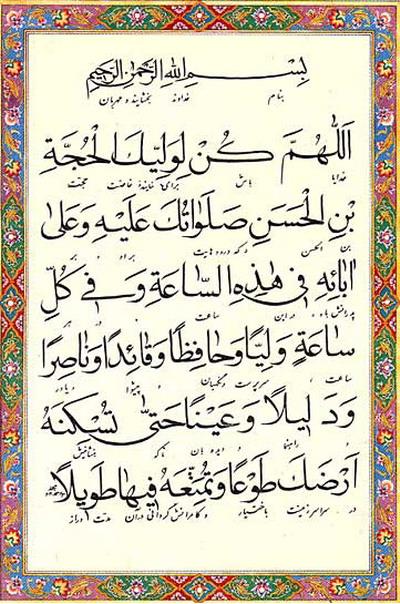 اللهم کن لولیک الحجه
